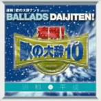 「速報!歌の大辞テン!!」presents BALLADS DAIJITEN! 昭和VS平成(アルバム)