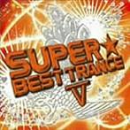 スーパー・ベスト・トランス5(アルバム)