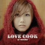 大塚愛/LOVE COOK(アルバム)