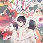 Rin'/Inland Sea(アルバム)