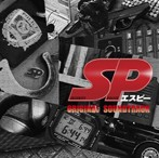 SP(エスピー)オリジナルサウンドトラック(アルバム)