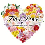 TRUE LOVE IV~MEMORIAL 'LOVE STORY'SONGS~(アルバム)