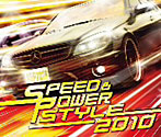 スピード&パワー・スタイル 2010(アルバム)