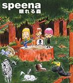 speena/眠れる森(シングル)