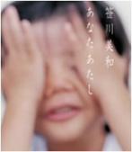 笹川美和/あなた あたし(CCCD)(シングル)