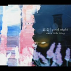 Every Little Thing/恋文/good night(CCCD)(シングル)