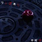 中村中/リンゴ売り(シングル)