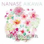 相川七瀬/桜舞い降りる頃,涙色 feat.mayo(シングル)