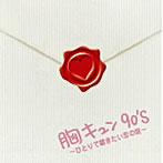 胸がキュン90's~ひとりで聞きたい恋の唄~(アルバム)