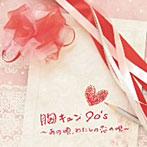 胸キュン90's~あの頃、わたしの恋の唄~(アルバム)