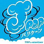 J-POPハリケーン~TRFだけ60分本気MIX~(アルバム)