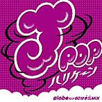 J-POPハリケーン~globeだけ60分本気MIX~(アルバム)