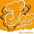J-POPハリケーン~ELTだけ60分本気MIX~(アルバム)