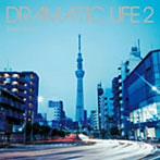 DRAMATIC CREW/DRAMATIC LIFE 2(アルバム)