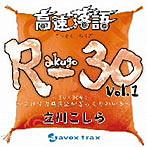立川こしら/高速落語 R-30 vol.1 3分×30席!~これで古典落語がざっくりわかる~(アルバム)