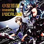 小室哲哉 meets VOCALOID(アルバム)