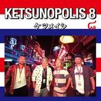 ケツメイシ/KETSUNOPOLIS 8(アルバム)