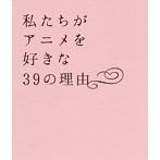 私たちがアニメを好きな39の理由(アルバム)