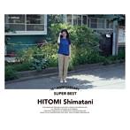 HITOMI Shimatani/15TH Anniversary SUPER BEST(アルバム)