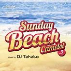 Sunday Beach camelot vol.2(アルバム)