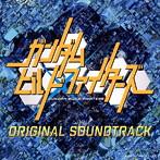 「ガンダムビルドファイターズ」オリジナルサウンドトラック/YUKI HAYASHI(アルバム)