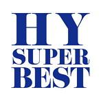 HY/SUPER BEST(アルバム)