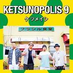 ケツメイシ/KETSUNOPOLIS 9(アルバム)