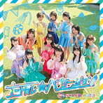 SUPER☆GiRLS/ナツカレ★バケーション(シングル)