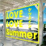 ケツメイシ/LOVE LOVE Summer(シングル)