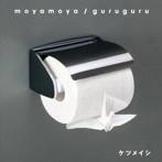 ケツメイシ/moyamoya/guruguru(シングル)