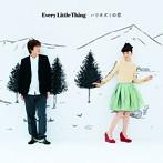 Every Little Thing/ハリネズミの恋(シングル)