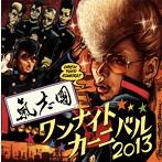 氣志團/One Night Carnival 2013(シングル)
