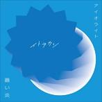 アイオライト/蒼い炎/イトヲカシ(シングル)