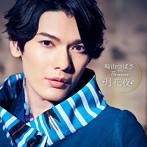 崎山つばさ with 桜men/月花夜(シングル)