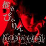 椎名ぴかりん/MAKAI NO OWARI(アルバム)
