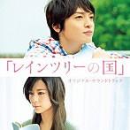 「レインツリーの国」オリジナル・サウンドトラック/菅野祐悟(アルバム)