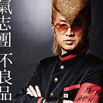 氣志團/不良品(アルバム)