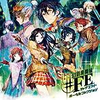 「幻影異聞録#FE」ボーカル・コレクション/FORTUNA ALL STARS(アルバム)
