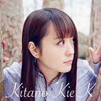 北乃きい/K(アルバム)