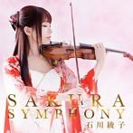 石川綾子/SAKURA SYMPHONY(アルバム)