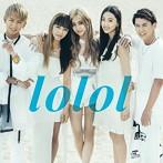 lol-エルオーエル-/lolol(アルバム)