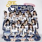 SKE48(Team E)/SKEフェスティバル(アルバム)