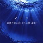 ZEN~自律神経とストレスに効くCD~(アルバム)