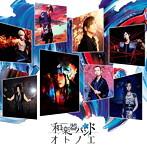 オトノエ/和楽器バンド
