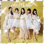 SKE48/いきなりパンチライン(TYPE-A)(シングル)