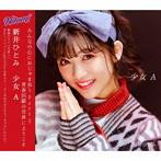 新井ひとみ/少女A(シングル)