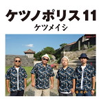 ケツメイシ/ケツノポリス11(アルバム)