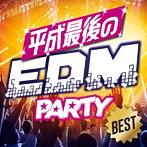 平成最後のEDM PARTY(アルバム)