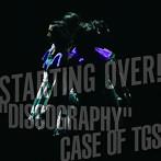東京女子流/STARTING OVER!'DISCOGRAPHY'CASE OF TGS(アルバム)