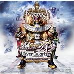 劇場版「仮面ライダージオウ Over Quartzer」オリジナルサウンドトラック(アルバム)